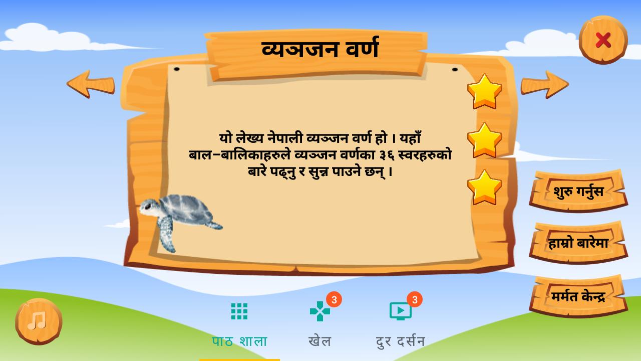 Nepali Barnamala 2.0